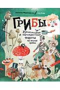 Грибы. Удивительные и малоизвестные факты из жизни грибов Артикул: 72749 Росмэн-Пресс Фабисиньска Л.