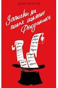 Записки на полях шляпы фокусника Артикул: 73231 Эксмо Власов Д.В.