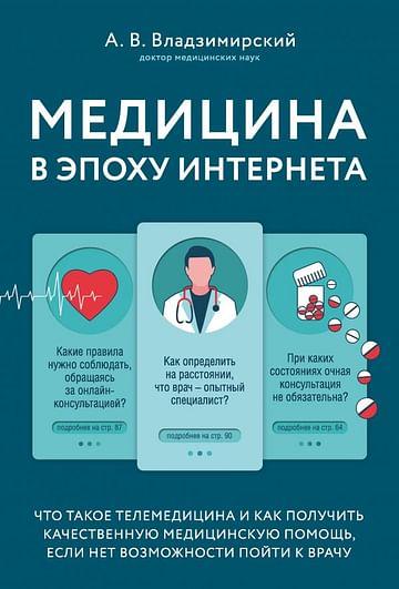 Медицина в эпоху Интернета. Что такое телемедицина и как получить качественную медицинскую помощь, е Артикул: 73248 Эксмо Владзимирский А.В.