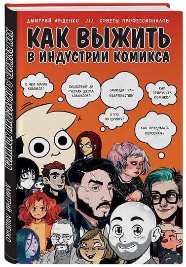 Как выжить в индустрии комикса. Советы от профессионалов Артикул: 63235 Эксмо