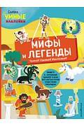 Мифы и легенды (с наклейками) Артикул: 91726 Эксмо Пеллегрино Ф.