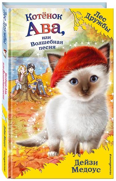 Котёнок Ава, или Волшебная песня (выпуск 34) Артикул: 64246 Эксмо Медоус Д.