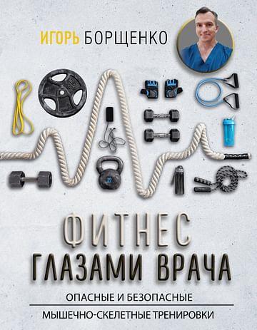 Фитнес глазами врача Артикул: 73336 АСТ Борщенко И.А.