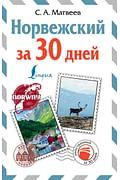 Норвежский за 30 дней Артикул: 73344 АСТ Матвеев С.А.