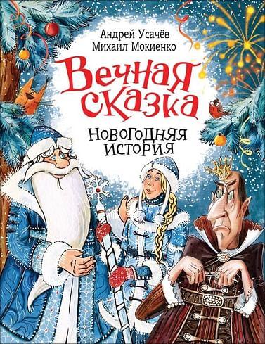 Вечная сказка (Новогодняя история) Артикул: 69681 Росмэн-Пресс Усачев А. А.