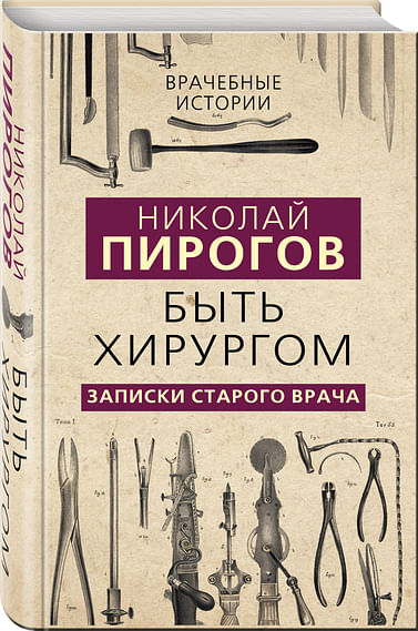 Быть хирургом. Записки старого врача Артикул: 74550 Эксмо Пирогов Н.И.