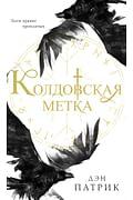 Колдовская метка Артикул: 74920 Эксмо Патрик Д.
