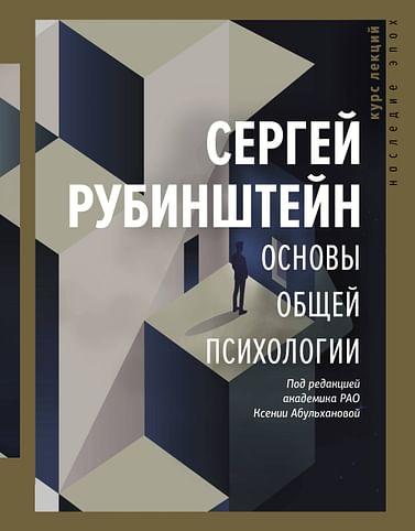 Основы общей психологии Артикул: 74626 АСТ Рубинштейн С.Л.