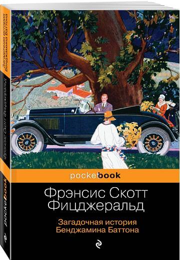 Загадочная история Бенджамина Баттона Артикул: 58154 Эксмо Фицджеральд Ф.С.