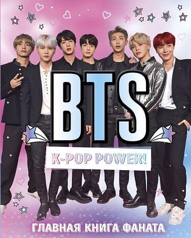 BTS. K-pop power! Главная книга фаната Артикул: 76759 Эксмо