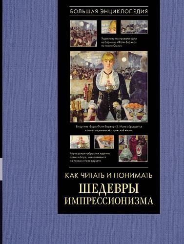 Как читать и понимать шедевры импрессионизма. Большая энциклопедия Артикул: 73501 АСТ Жукова А.В.