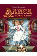 Кэрролл Л. Алиса в Зазеркалье (Любимые детские писатели) Артикул: 77103 Росмэн-Пресс Кэрролл Л.
