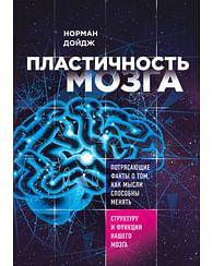 Пластичность мозга. Потрясающие факты о том, как мысли способны менять структуру и функции нашего мо. Артикул: 39706 Эксмо Дойдж Н.