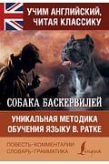 Собака Баскервилей Артикул: 77374 АСТ Дойл А.К.
