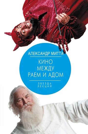 Кино между раем и адом Артикул: 6695 АСТ Митта А.Н.