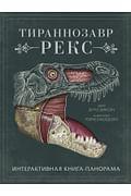 Тираннозавр рекс. Интерактивная книга-панорама Артикул: 94943 Эксмо Дугал Диксон