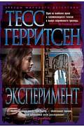 Эксперимент Артикул: 78100 Азбука-Аттикус Герритсен Т.