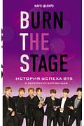 Burn The Stage. История успеха BTS и корейских бой-бендов Артикул: 78398 Эксмо Марк Шапиро