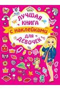 Лучшая книга с наклейками для девочек Артикул: 79313 АСТ Горбунова И.В.