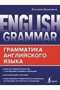 English Grammar. Грамматика английского языка Артикул: 79640 АСТ Державина В.А.