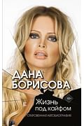 Жизнь под кайфом Артикул: 79702 АСТ Борисова Д.