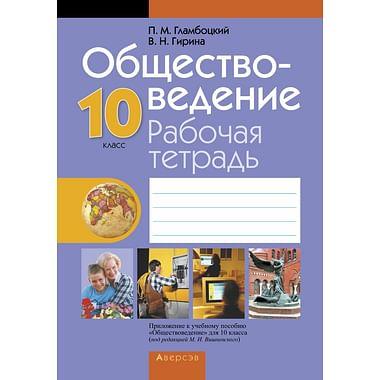 Учебная литература по обществоведенью