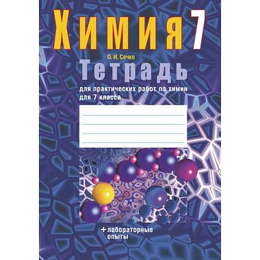 Учебная литература по химии