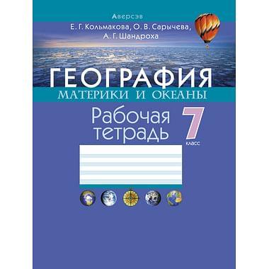 Учебная литература по географии