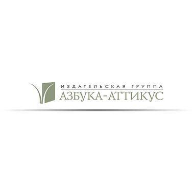 Азбука-Аттикус