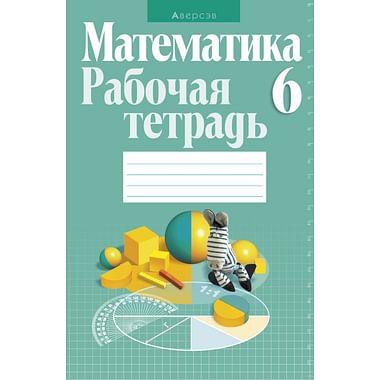 Учебная литература по математике