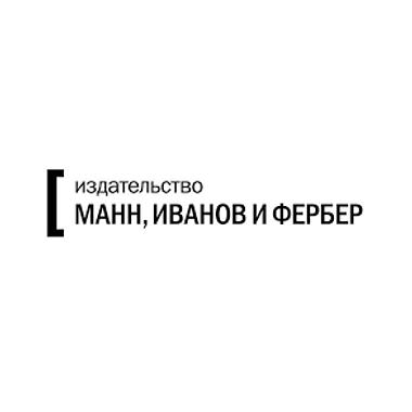МАНН, ИВАНОВ И ФЕРБЕР ООО