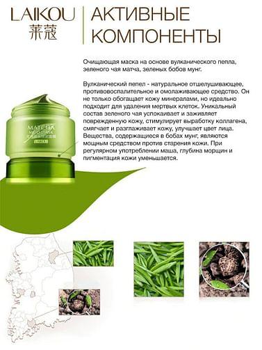 Очищающая грязевая маска против несовершенств кожи с чаем матча, 85 гр LAIKOI