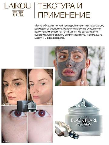 Грязевая очищающая маска с черным жемчугом,85 гр. LAIKOI