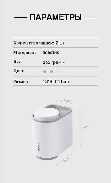 Держатель зубных щеток (2 стакана) Ecoco
