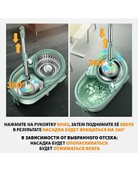 Швабра с отжимом + ведро П39195