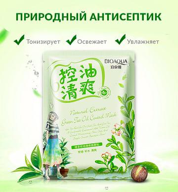 Освежающая маска с экстрактом зеленого чая NATURAL EXTRACT, 30 ГР Bioaqua