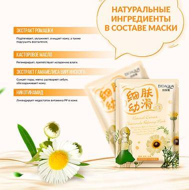 ОЧИЩАЮЩАЯ МАСКА С ЭКСТРАКТОМ РОМАШКИ NATURAL EXTRACT, 30ГР Bioaqua