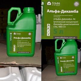 Альфа Дикамба гербицид в.р.к. (аналог Банвел) 5 литров ALFA Smart Agro