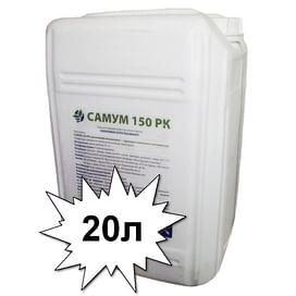 Самум 150 десикант [аналог Реглон] в.р. 20 литров Терра-Вита/Terra Vita