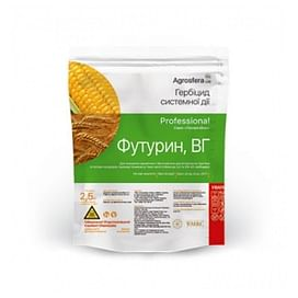 Футурин гербицид в.г. 2,5 килограмм Agrosfera
