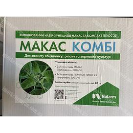 Макас Комби фунгицид (комплект) Нуфарм/Nufarm