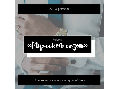 """Объявляем """"Мужской сезон"""" в """"Империи обоев"""" ❗️"""