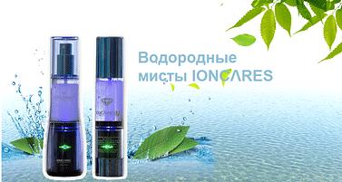 HYDROGEN WATER MIST - Спрей водородной воды IONCARES ICH-1204