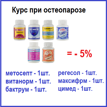 Курс препаратов при остеопарозе Оптисалт капсулы