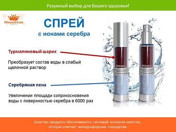 Спрей для лица термальная вода SILVEREX Silveray