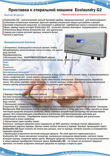 Приставка к стиральной машине-Стираем без порошка! Eco Laundry G2 OLK-W-02