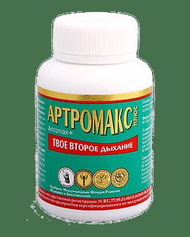 Антромакс Оптисалт 60 капсул