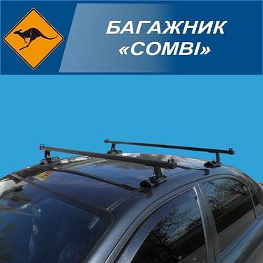 Багажник на крышу Combi Kenguru