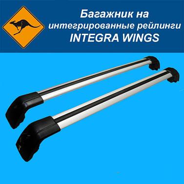 Багажник на интегрированные рейлинги Integra Wings Kenguru