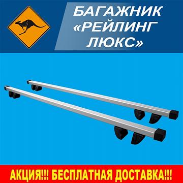 БАГАЖНИК РЕЙЛИНГ ЛЮКС Kenguru